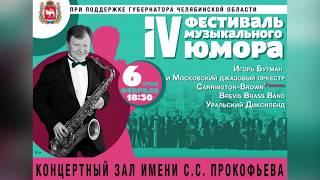 IV Международный фестиваль музыкального юмора с И. Бутманом