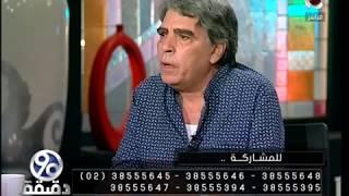 برنامج 90 دقيقة - النجم محمود الجندى : احد اسباب اعتزالي بسبب تعديل دورى فى السينما المصرية