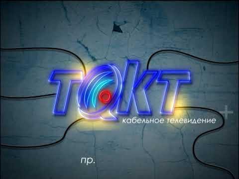 """Телеканал Амурск - """"Такт"""""""