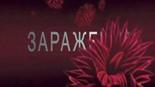Заражение - Русский трейлер