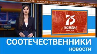 Новости из мира российских соотечественников - №02-2020