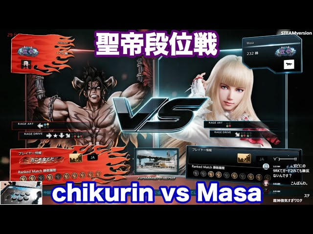 2018/08/29 TEKKEN7 chikurin(Devil Jin) vs Masa(Lili)