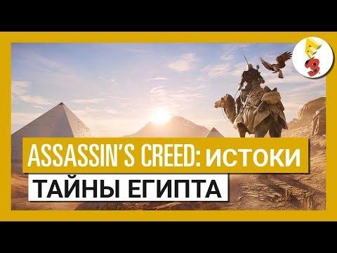 Assassins Creed Истоки: Трейлер Е3 2017 - Тайны Египта