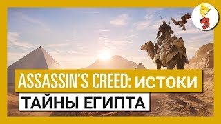 Assassin s Creed Истоки Трейлер Е3 2017 - Тайны Египта