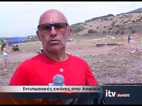 Εντυπωσιακές εικόνες στην Ασφάκα - ITV ΕΙΔΗΣΕΙΣ - 16/7/2017