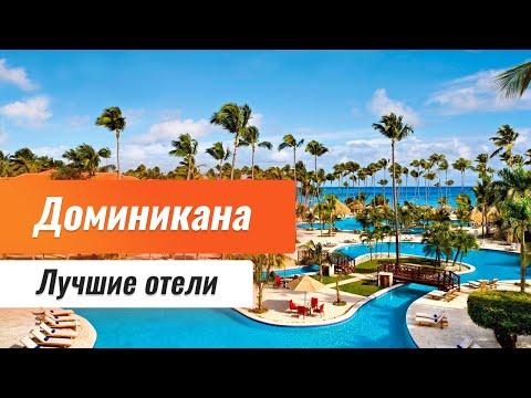Отели Доминиканы 5 звезд. Лучшие отели Доминиканы. Обзор отелей