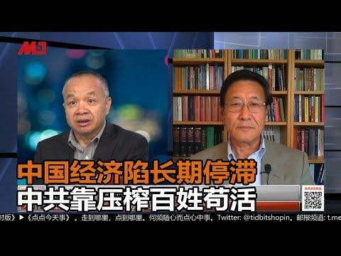 程晓农 陈小平:中国经济陷长期停滞,中共靠压榨百姓苟活