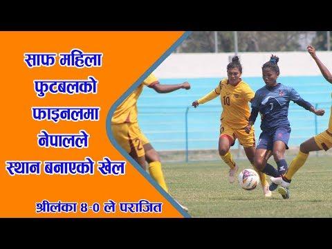MATCH HIGHLIGHTS । Nepal vs Srilanka । Semifinal । SAFF Championship।