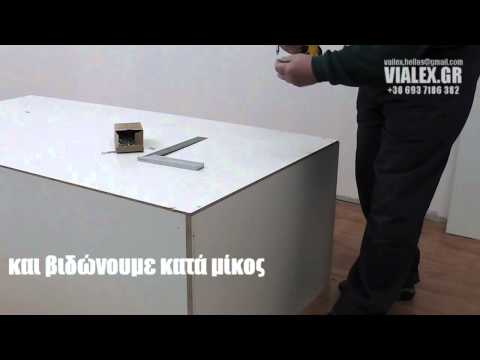 VIALEX.GR - ΣΧΟΛΗ D.I.Y - Κατασκευή κουτιού ντουλάπας - Μέρος 2ο