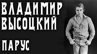 Владимир Высоцкий - Парус(JOIN QUIZGROUP PARTNER PROGRAM: http://join.quizgroup.com/ ., 2011-09-05T08:31:21.000Z)