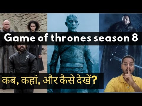 How To Watch 'Game Of Thrones' Season 8 Premiere Live Stream In India
