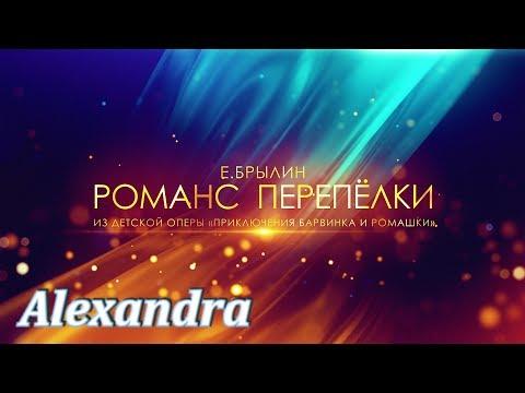 Романс Перепёлки - Александра Мазина (2020)