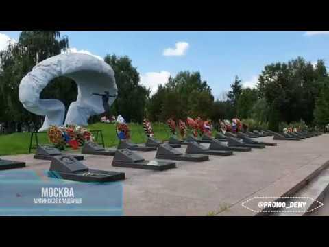 Захоронение ликвидаторов чернобыльской аварии