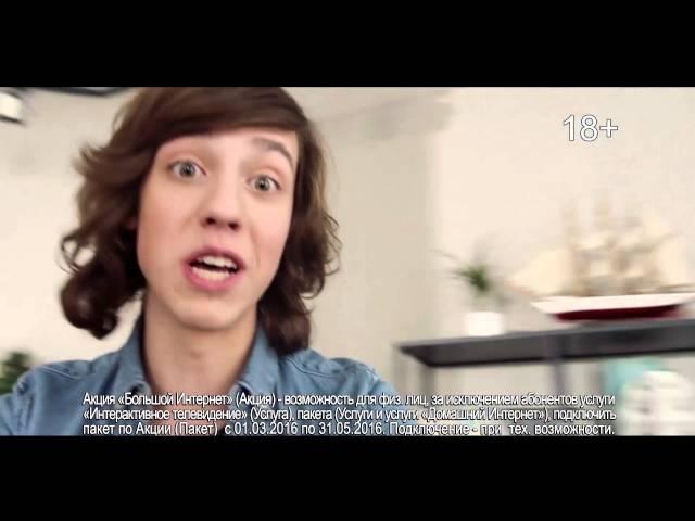 Что за музыка играет в рекламе ростелеком большой интернет