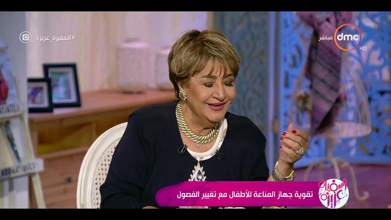 dmc:السفيرة عزيزة - اهم الأطعمة التي تساعد في تقوية جهاز مناعة الطفل