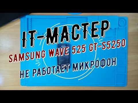 Samsung Wave 525 GT S5250 не работает микрофон