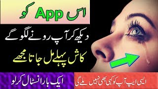 Best Android App For 2018 | Your Should Install In Urdu/Hindi