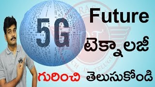 what is 5G technology explained ll in telugu ll by prasad ll