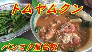 タイ カオサン近くの絶品トムヤムクン 【Eating Thai food : Tom yam kung 】