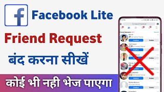 facebook lite me friend request kaise band kare | how to disable friend request on facebook lite screenshot 2