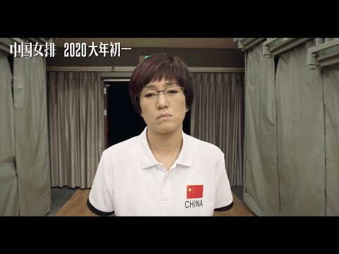 中國女排 (tt10670442)電影預告