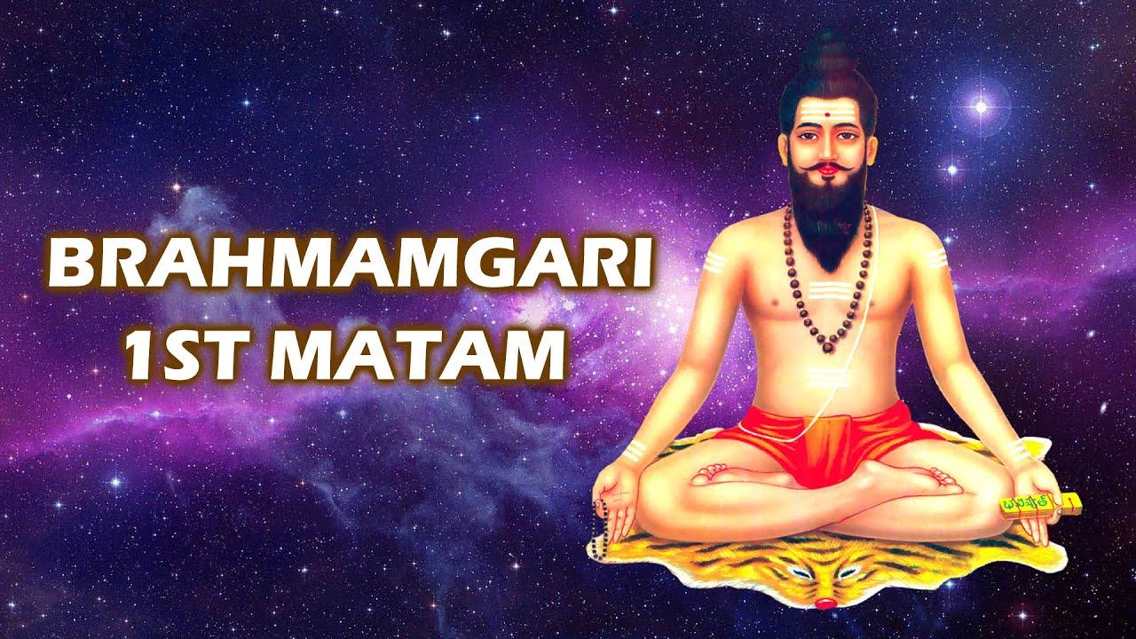 Brahmamgari 1st Matam | Brahmamgari Matam | Brahmamgari Childhood Places | Shivaranjani Music