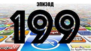 Лучшие игры для iPhone и iPad (199)