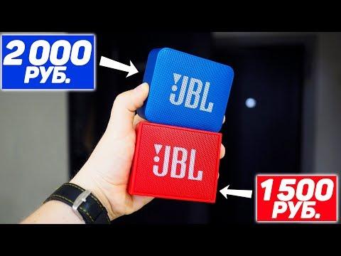 JBL GO 2 против JBL GO.  Есть ли разница?