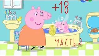 Свинка Пеппа (18+) БЕЗ ЦЕНЗУРЫ! Часть 2