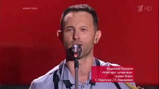The Voice RU 2016 Vladimir — «Мой друг лучше всех ...» Blind Auditions | Голос 5. Владимир Кумарин.