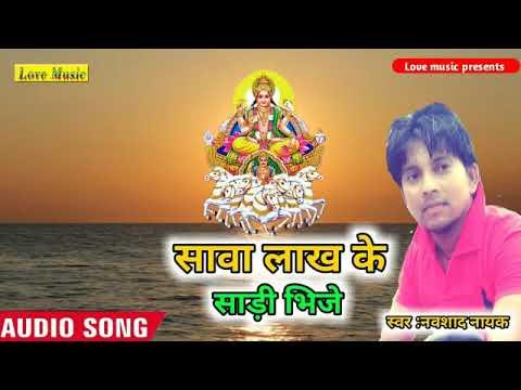 Sawa Lakh Ke Sari Bhinje II Naushad Nayak II Hit Chhath Pooja Song 2019 II