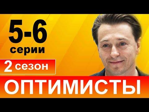 Оптимисты 2 сезон5,6 серия (2021) сериал на Россия 1 - анонс серий