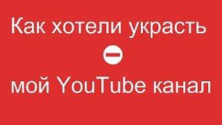 Жулики хотели украсть ⛔ мой канал YouTube.