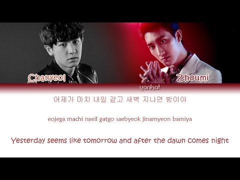 Zhoumi (조미) - Rewind (feat. Chanyeol (찬열) of EXO) (Color Coded Han|Rom|Eng Lyrics)