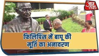 President Ramnath Kovind ने मनीला में किया Mahatma Gandhi की मूर्ति का अनावरण