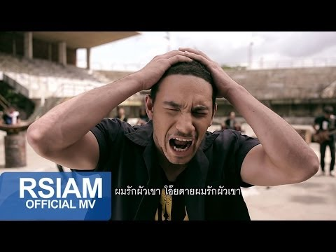 ผมรักผัวเขา : เดช อิสระ อาร์ สยาม [Official MV]