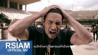 Repeat youtube video ผมรักผัวเขา : เดช อิสระ อาร์ สยาม [Official MV]
