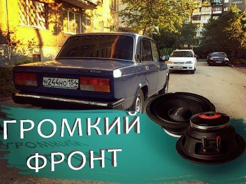 ГРОМКИЙ фронт на одном динамике ваз 2107