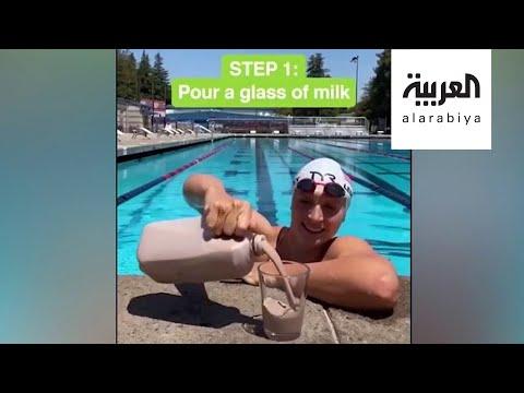 تفاعلكم | سباحة أميركية تطلق -تحدي الحليب- على تيك توك  - 21:57-2020 / 8 / 10