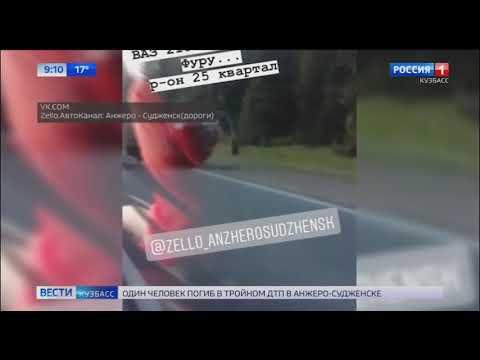 В Анжеро Судженске произошло страшное ДТП