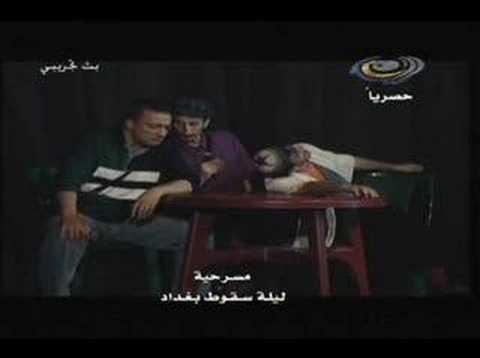 مسرحية ليلة سقوط بغداد 6 - YouTube