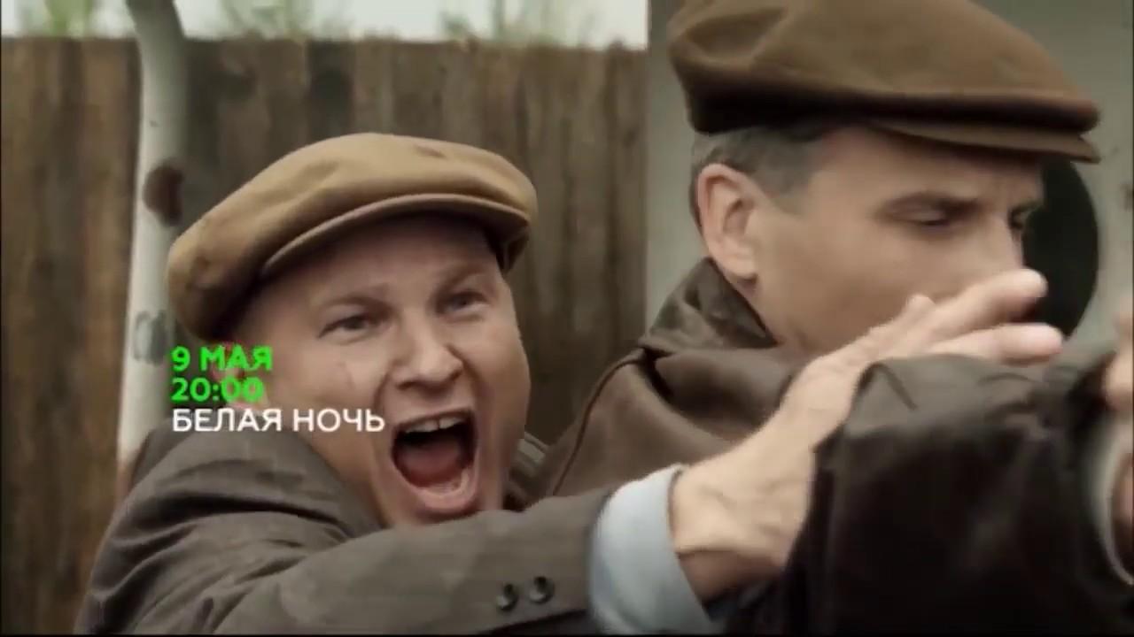 Белая ночь. Трейлер (2015) Про СССР.