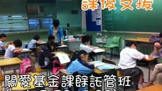中華基督教會基全小學簡介影片