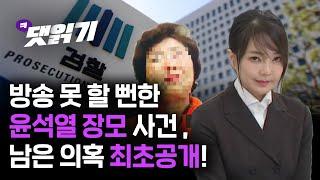 방송불가 위기! 윤석열 장모사건 남은 의혹 최초공개/시즌2 31화 2부
