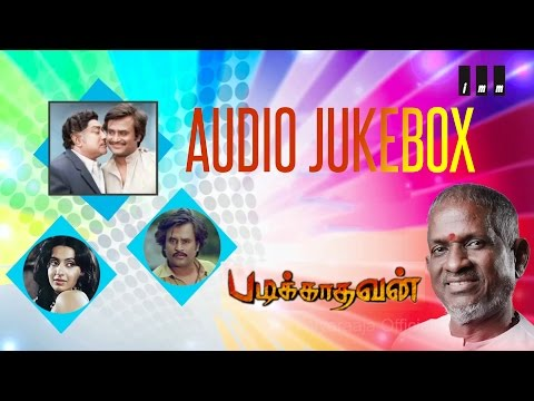 Padikkadhavan | Audio Jukebox | Rajinikanth, Sivaji Ganesan | Ilaiyaraaja Official