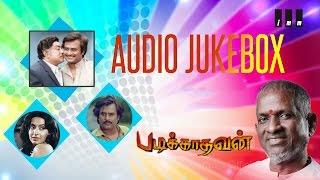 Padikkadhavan | Audio Jukebox | Rajinikanth, Sivaji Ganesan | Ilaiyaraaja Official