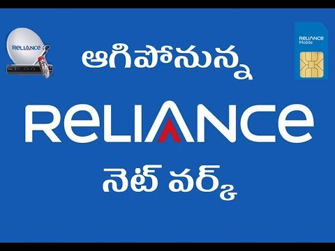 Reliance Communications to shut down its 2G/3G mobile & DTH Services || AP News Online