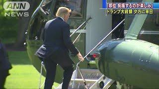 令和初の国賓 トランプ大統領、日本に向け出発(19/05/25)