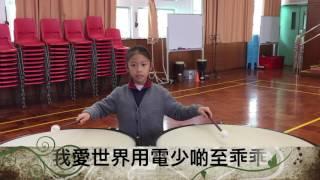 東華三院周演森小學 - 慳電乖乖