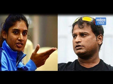 Cricketer Mithali Raj ने लगाया Coach Ramesh Powar पर आरोप, Twitter पर मचा बवाल